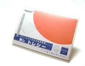 東レ トレシー 24cm×24cm アプリコット 【送料無料 ネコポスにて発送】