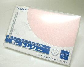 東レ トレシー 24cm×24cm コーラルピンク 【送料無料 ネコポスにて発送】
