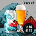 【発売1周年&楽天出店記念セール中】CRAFT X クリスタルIPA 6缶セット