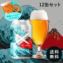 【発売1周年&楽天出店記念セール中】クリスタルIPA 12缶セット(特製コースター・グラス付き)