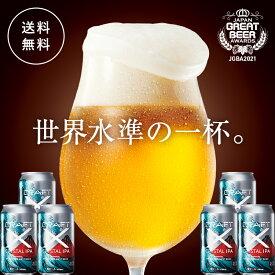 【送料無料】高級 クラフトビール 詰め合わせ セット 母の日 プレゼント ギフト お酒 珍しい 喜ばれる ビール 父の日 2021 地ビール 高級ビール 人気 IPA 内祝い お父さん オシャレ CRAFT X クラフトエックス クリスタルIPA 6缶