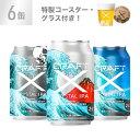 【期間限定10%OFF】クラフトビール CRAFT X クラフトエックス クリスタルIPA 6缶セット(特製コースター・グラス付き)エールビール ギフト ご褒美 お歳暮 家飲み応援 送料無料 タンブラー ビアグラス インディア・ペールエール