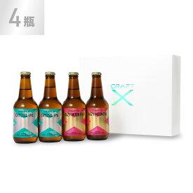クラフトビール ギフト 飲み比べセット 詰め合わせ ビール エール IPA インディア・ペールエール エールビール バレンタイン お酒 内祝い 引っ越し祝い 結婚祝い 誕生日 出産祝い プレゼント 贈り物 ラッピング CRAFT X クラフトエックス 飲み比べギフト 4瓶 送料無料