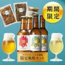 【新発売】クラフトビール 飲み比べ おつまみセット ビール おつまみ 敬老の日 ビール飲み比べ 飲み比べ 飲み比べセッ…
