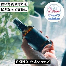 男性用 機能性拭き取り化粧水 さっぱり コットン付き メンズスキンケア 日本製 スキンケアローション SKIN X スキンエックス ザ・エクスフォリエーター