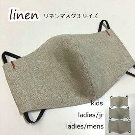 【送料無料】マスク 洗える 日本製 リネンマスク 立体型 子ども用 ジュニア用 女性用 男性用 蒸れにくい麻【替えゴム付き】布製 マスクカバーにも