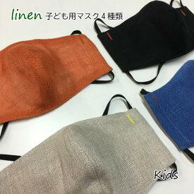 【送料無料】マスク 洗える 日本製 子ども用リネンマスク キッズマスク 蒸れにくい麻【替えゴム付き】マスクカバーにも