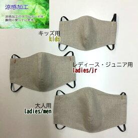 【送料無料】マスク 洗える 日本製 涼感加工ガーゼ使用 リネンマスク 子ども用 ジュニア用 女性用 男性用 蒸れにくい麻【替えゴム付き】布製 洗える マスク 冷感 マスクカバーにも