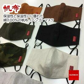 【送料無料】マスク 洗える 日本製 帆布マスク(立体型)布マスク キャンプ 煙除け 寒さ対策 日本製 倉敷帆布 かっこいい マスクカバーにも