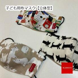 【送料無料】マスク 洗える 日本製 子ども用布マスク【立体型】【プリーツ型】3種類 布マスク マスクカバーにも
