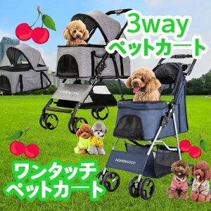 ペットカート 折りたたみペットカート Polding petcart 猫キャリー ペットキャリー ペット用品 軽量バギー ドッグカート ドッグバギー 犬用 猫用 ドライブシート