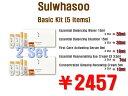 ソルファス Sulwhasoo ベージックキット5種×2個 スキンケア セット【楽天海外直送】