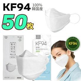 韓国産 KF94 50枚 個別舗装 大人用2種/ 韓国生産 3D立体形 使い捨てマスク保健用マスク