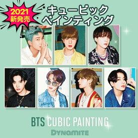 2021新発売防弾少年団 バンタン パズル Dynamite BTS Puzzle 最新版 送料無料 キュービックペインティング CUBIC PAINTING BTS DIY