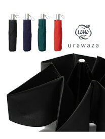 urawaza(ウラワザ)【公式ムーンバット】【雨傘】 3秒でたためるウラワザ(urawaza) 無地 折りたたみ傘 レディース メンズ UV ジャンプ式 ワンタッチ 自動開閉 軽量 グラスファイバー安全設計