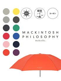 MACKINTOSH PHILOSOPHY(マッキントッシュ フィロソフィー)【雨傘】 マッキントッシュフィロソフィー バーブレラ 無地 折りたたみ傘 【公式ムーンバット】 レディース メンズ UV 軽量