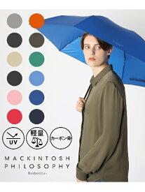 MACKINTOSH PHILOSOPHY(マッキントッシュ フィロソフィー)【雨傘】 マッキントッシュフィロソフィー バーブレラ 無地 折りたたみ傘 【公式ムーンバット】 レディース メンズ UV 軽量 55cm