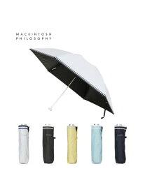 MACKINTOSH PHILOSOPHY(マッキントッシュ フィロソフィー)【日傘】マッキントッシュフィロソフィー(MACKINTOSHPHILOSOPHY)晴雨兼用 無地 折りたたみ傘【公式ムーンバット】雨の日OK 軽量 一級遮光 遮