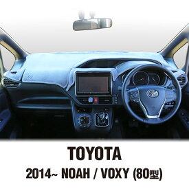 TOYOTA NOAH/VOXY (2014〜) (80型) (ノア/ヴォクシー) 用 オリジナル DASH MAT(ダッシュマット)