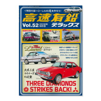 High speed lead Deluxe Vol. 52 No. August 2016