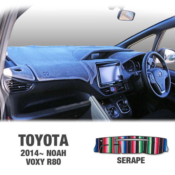 TOYOTA NOAH/VOXY (2014〜) (80型) (ノア/ヴォクシー) 用 オリジナル サラぺ DASH MAT(ダッシュマット)