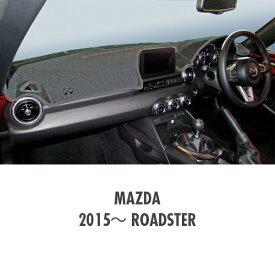 2015〜 MAZDA ロードスター用 オリジナル DASH MAT(ダッシュマット)