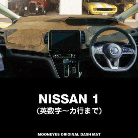 ムーンアイズ (MOONEYES) 日産 ニッサン(NISSAN) 「1」用 オリジナルダッシュマット ダッシュボードマット ダッシュボード カバー 車種名: 英数字/カ行 セドリック グロリア アベニール エルグランド キャラバン キューブ