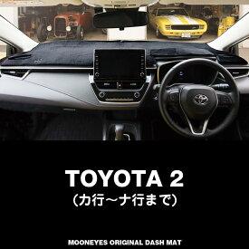 ムーンアイズ (MOONEYES) TOYOTA(トヨタ) 「2」用 オリジナルダッシュマット ダッシュボードマット ダッシュボード カバー 車種名: カ行〜ナ行