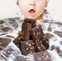 訳ありチョコレートブラウニー メガ盛り1kg (25個入り) 【5,400円⇒2,300円!送料無料!】【集まりに小分けのお菓子を…
