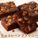 チョコレートをそのまま焼き上げたような濃厚な味わい「チョコレートブラウニー5個入りギフトセット」年間売上50万個…