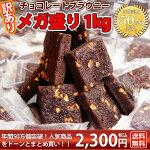 訳ありチョコレートブラウニーメガ盛り1kg