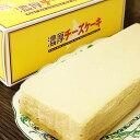 濃厚チーズケーキ チーズケーキ 1本 北海道産クリームチーズを使用した本格的チーズケーキ【冷凍便】【チーズケーキ】…