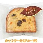 カットケーキ(フルーツ)4個
