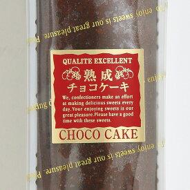 熟成ケーキ チョコレートケーキ 1本 【母の日 ギフト】【パウンドケーキ】【ココア】【チョコ】【お祝い 誕生日】
