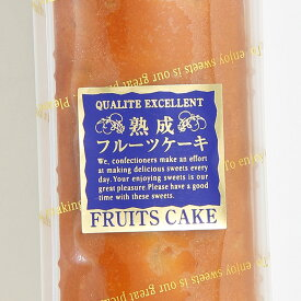 熟成ケーキ フルーツケーキ 1本 の厳選フルーツを5種類【パウンドケーキ】【パイン アップル グレープフルーツ】