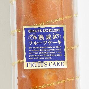 熟成ケーキ フルーツケーキ 1本 ヨーロッパや日本国内の厳選フルーツを5種類も練り込んだ洋酒の香るパウンドケーキ【パウンドケーキ】【パイン】【アップル】【グレープフルーツ】【オ