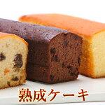 熟成ケーキ2本セット(チーズ・フルーツ・チョコ)