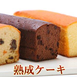 熟成ケーキ3本セット(チーズケーキ・フルーツケーキ・チョコレートケーキ)【パウンドケーキ】【送料無料】【ギフト 送料無料】【お祝い 誕生日 お中元 お歳暮 敬老の日】【あす楽】【