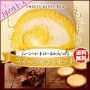 ムーンハートロールケーキ チーズタルト チョコブラウニー スイーツギフトセット