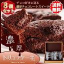 とろ〜りチョコが口の中でほどける濃厚チョコレートのトリュフケーキ(フォンダンショコラ)8個 ギフトボックス入り【…