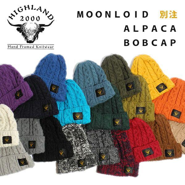 【メール便送料無料】HIGHLAND 2000 ハイランド2000 別注 アルパカ BOB CAP ボブキャップ ニットキャップ ニット帽 MADE IN ENGLAND