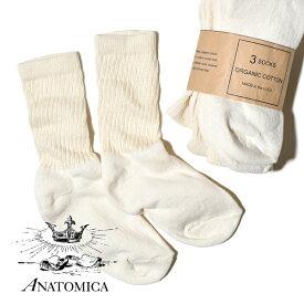 【3000円OFFクーポン配布中】アナトミカ 靴下 ソックス オーガニックコットン 白 ホワイト ショート丈 ANATOMICA アメリカ製