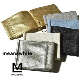 【20%OFFクーポン対象】MOONLOID ムーンロイド ミーンズワイル meanswhile 財布 レザー マネークリップ 本革 牛革 Leather Money Clip 日本製 MADE IN JAPAN