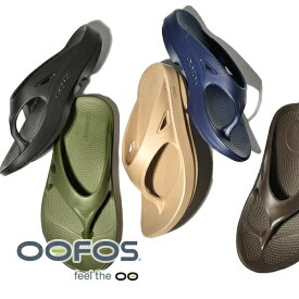 OOFOS ウーフォス メンズ レディース OOriginal ウー オリジナル Black Forest Green Mocha Navy Taupe 5020010 ブラック 黒 ネイビー ベージュ グリーン カーキ