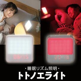 睡眠環境をトトノエル 睡眠リズム照明 トトノエライト 赤色LED 目覚まし時計 光 光目覚まし時計 ぐっすり 光る 置き時計 太陽光 起立性調節障害 睡眠リズム照明 快眠グッズのムーンムーン moonmoon