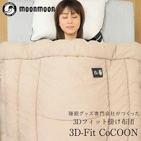 洗える掛け布団 掛けふとん シングル 夏用 布団 身体にやさしくフィット 3D-Fit CoCOON コクーン 洗濯機で 洗える 丸洗い ダクロン ホコリが出にくい 動物性繊維不使用