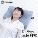 枕 ストレートネック 肩こり 首こり 安眠枕 Dr.Moon 人気 頭圧分散 三日月形状 通気性 まくら おすすめ マクラ 低反発…
