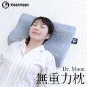 [1000円OFFクーポン] 枕 ストレートネック 肩こり 首こり 安眠枕 Dr.Moon 頭圧分散 三日月形状 通気性 まくら おすす…