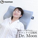 枕 ストレートネック 肩こり 首こり 安眠枕 Dr.Moon 頭圧分散 三日月形状 通気性 まくら おすすめ マクラ 低反発 ウレ…