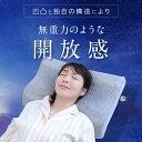 ★P5倍★ 枕 ストレートネック 肩こり 首こり 安眠枕 Dr.Moon 頭圧分散 三日月形状 通気性 まくら おすすめ マクラ 低…